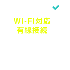 Wi-Fi対応も有線接続もOK