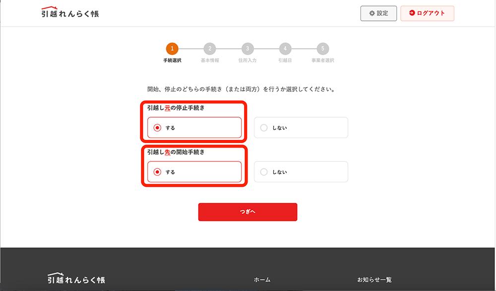 """引越れんらく帳_3"""" class="""
