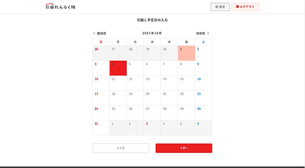 """引越れんらく帳_6"""" class="""